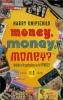Harry Knipschild, Money, money, money?