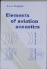 , G.J.J.  Ruijgrok, Elements of aviation acoustics + http://www.vssd.nl/hlf/ae03.htm