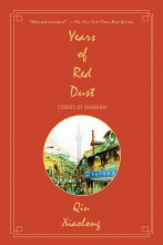 Qiu, Xiaolong Years of Red Dust