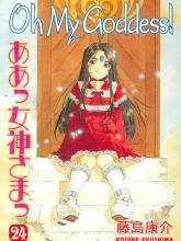 Fujishima, Kosuke Oh My Goddess!, Volume 24