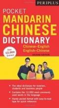 Philip Yungkin Lee Pocket Mandarin Chinese Dictionary