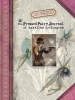 Wendy Froud, Pressed Fairy Journal of Madeline Cottington