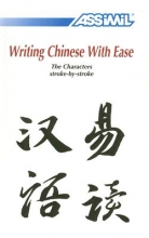 Philippe Kantor Writing Chinese with Ease