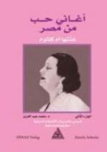 Abdel Aziz, Mohamed Liebeslieder aus Ägypten 2
