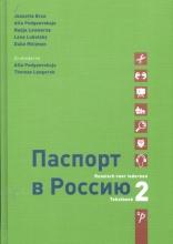 Duke Meijman Jeanette Bron  Alla Podgaevskaja  Nadja Louwerse  Lena Lubotsky, Paspoort voor Rusland 2 Tekstboek