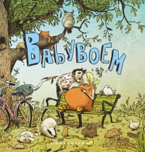 Johan  Stuyck Babyboem