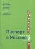 Jeanette  Bron, Alla  Podgaevskaja, Nadja  Louwerse, Lena  Lubotsky, Duke  Meijman,Paspoort voor Rusland 2 Tekstboek