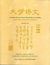 Li, Duanduan A Primer for Advanced Beginners of Chinese