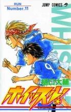 Higuchi, Daisuke Whistle!, Volume 11