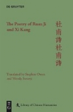 The Poetry of Ruan Ji and Xi Kang