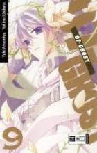 Amemiya, Yuki 07-Ghost 09