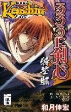 Watsuki, Nobuhiro Rurouni Kenshin Cinema Edition
