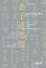 Laozi,Studien zu Laozi, Daodejing, Bd. 1