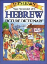 Goodman, Marlene Let`s Learn Hebrew Picture Dictionary