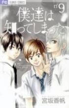 Miyasaka, Kaho Lebe deine Liebe 09
