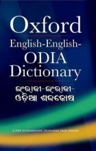 Tripathy, B. K. English-English-Odia Dictionary