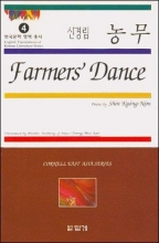 Brother Anthony Of Taize Farmers` Dance (Cornell East Asia Series)
