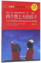 Liu Yuehua Two Children Seeking the Joy Bridge, Level 1: 300 Words Level