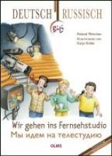 Mörchen, Roland Wir gehen ins Fernsehstudio. Deutsch-russische Ausgabe