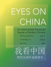 Dr. Jincheng Liu,   Dr. Xin Zou,   Chih-p`ing Chou Eyes on China