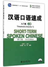 Jianfei Ma Short-term Spoken Chinese - Threshold vol.1