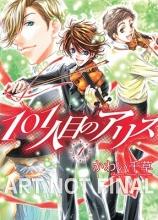 Kawai, Chigusa Alice the 101st, Volume 1