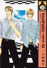 Kawai, Toko Loveholic Volume 2 (Yaoi)