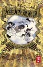 Furuya, Usamaru The Chronicle of the Clueless Age