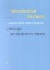 R. Hilgers,Woordenboek strafrecht