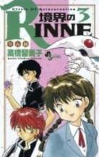 Takahashi, Rumiko Kyokai no RINNE 03