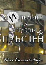 Иван  Stoyanov-Barry Misteriata na izgubenia prusten