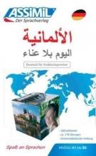 Hilde Schneider Allemand pour Arabes (Book Only)