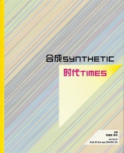 Di`an, Fan Synthetic Times - Media Art China