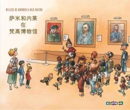 Nelleke de Boorder Sammie en Nele bij van Gogh Chinese editie
