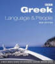 David Hardy GREEK LANGUAGE AND PEOPLE COURSE BOOK (NEW EDITION)