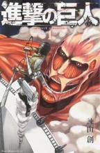 Isayama, Hajime Attack on Titan, Volume 1
