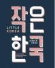 S. Park, Little Korea