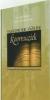 Jan Nuchelmans (red.), Handboek van de koormuziek