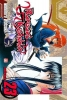 Watsuki, Nobuhiro,Rurouni Kenshin 23