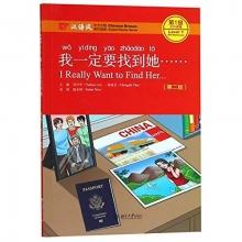 Liu Yuehua,   Chu Chengzhi I Really Want to Find Her, Level 1: 300 Words Level