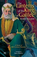 Nasrallah, Ibrahim Lanterns of the King of Galilee