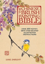 Dwight, Jane The Chinese Brush Painting Bible