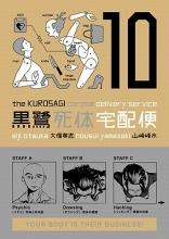 Otsuka, Eiji The Kurosagi Corpse Delivery Service 10