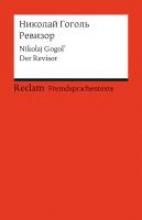 Gogol, Nikolaj Revizor