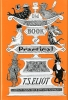 Eliot, T. S.,   Gorey, Edward,Old Possum`s Book of Practical Cats