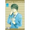 Watase, Yuu,Zettai Kareshi 02