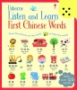 Usborne, Listen and Learn First Chinese Words