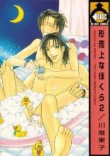 Kawai, Toko Our Everlasting Volume 2 (Yaoi)