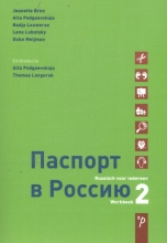 Duke Meijman Jeanette Bron  Alla Podgaevskaja  Nadja Louwerse  Lena Lubotsky, Paspoort voor Rusland 2 Werkboek