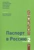 Jeanette  Bron, Alla  Podgaevskaja, Nadja  Louwerse, Lena  Lubotsky, Duke  Meijman,Paspoort voor Rusland 2 Werkboek